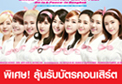 ����ٿ �ͪ ������ǡ�ա���� �ǹ��鹺ѵä͹����� �GIRLS� GENERATION World Tour Girls & Peace in Bangkok�