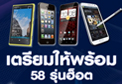 ��ͧ���ͧ�ش�ʹ�����⿹�������� 58 ��� 㹧ҹ Thailand Mobile Expo 2013 1-10 ����Ҿѹ��