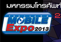 �Ѿഷ�����������ش�ҡ�ҹ Thailand Mobile Expo 2013 Hi-End