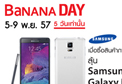 BaNANA DAY 5 �ѹ ��ҹ�� ������蹾���� ������ѹ���ǻ���� ���������Ѻ Samsung galaxy Note 4 �ء�ѹ �������Ѻ���ѡ���