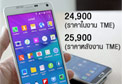 �����͹! Samsung Galaxy Note 4 ���ҹ Thailand Mobile Expo 2014 ��Ҥһ����Ѵ������ѧ�ҹ 1,000 �ҷ