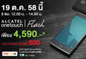 Alcatel OneTouch Flash 2 �Դ��¼�ҹ�ҧ�ҫҴ�����ҧ�繷ҧ��� ��ѹ��� 19 �.�. 58