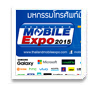 ���������蹧ҹ Thailand Mobile Expo 2015 Hi-End �ѹ��� 7-10 �.�.58