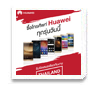 Huawei �ҧ��˹��� MediaPad M3 ��� T2 7.0 㹧ҹ Thailand Mobile Expo 2016 �����á ����������������͹