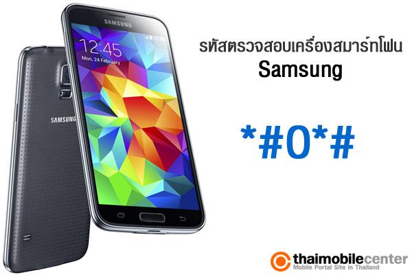 วิธีตรวจสอบเครื่องสมาร์ทโฟน Samsung, Sony, LG, HTC และ OPPO