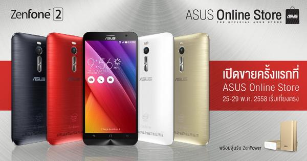 Asus Zenfone 2 สรุป สเปค ราคา วันวางจำหน่าย
