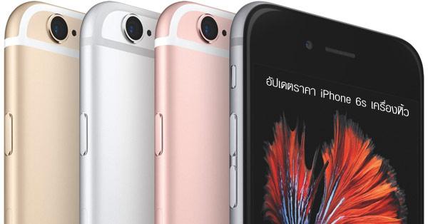อัปเดตราคา iPhone 6s เครื่องหิ้ว (เครื่องนอก) ทุกรุ่นทุกความจุ จากห้างมาบุญครอง (MBK) พบราคาปรับลงจากวันแรกกว่าหมื่น! และสีชมพู (Rose Gold) ยังคงแพงที่สุด