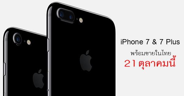 เปิดตัว i Phone 7