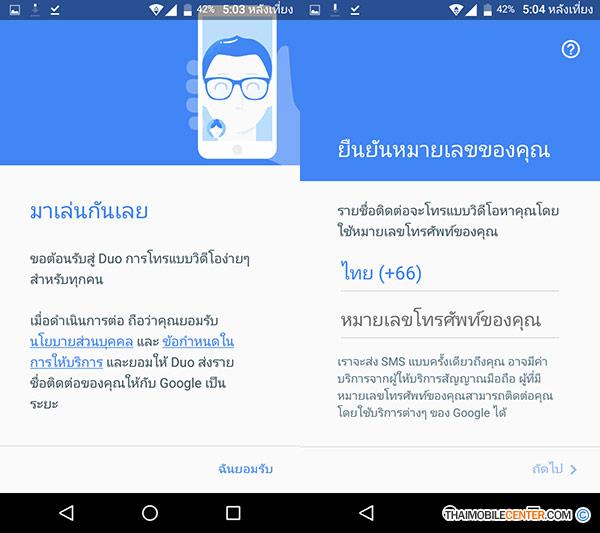 รีวิว Google Duo แอปพลิเคชัน Video Call ใหม่ล่าสุด ที่เปิดแอปแล้วโทร