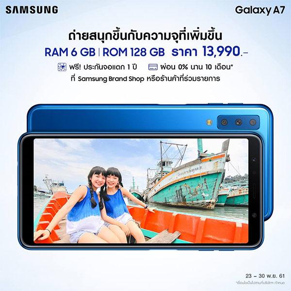 Samsung Galaxy A7 (2018) รุ่น 6GB+128GB มาแล้ว ในราคา 13,990