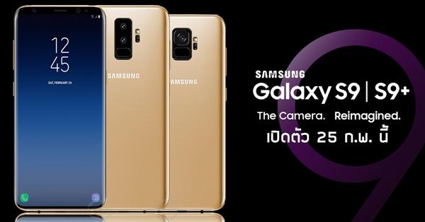 ด่วน....มาแล้ว Samsung Galaxy S9 รวมทุกสิ่ง อยู่ในมือถือรุ่นนี้ เปิดตัวแน่เดือน ก.พ.2561 นี้