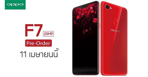 OPPO F7 เตรียมเปิด Pre-Order ในไทยนี้ 11 เม.ย. นี้ กับกล้องหน้า 25 ล้านพิกเซล พร้อม AI Beauty เวอร์ชันใหม่, ชิปเซ็ต Helio P60 บนดีไซน์จอไร้ขอบ