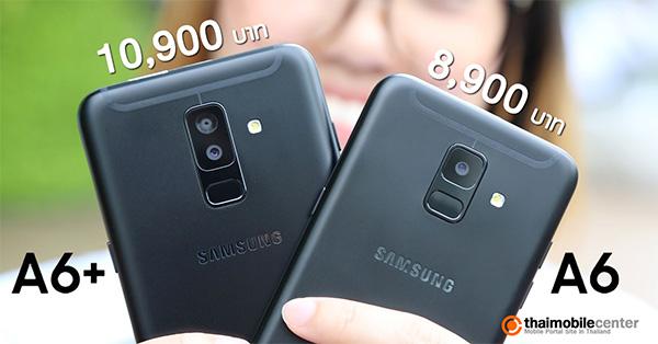 เปิดราคา Samsung Galaxy A6 และ A6+ ทางการในไทย สุดเซอร์ไพรส์เริ่มเพียง 8900 บาท ด้าน A6+ รุ่นกล้องหลังคู่ เคาะราคาที่ 10900 บาท จ่อขายทั่วไทยเร็วๆ นี้!