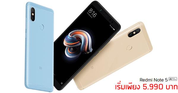 มาแล้ว Xiaomi Redmi Note 5 สมาร์ทโฟนสุดคุ้มน้องใหม่ ในราคาเริ่มเพียง 5,990 บาท จัดเต็มด้วยจอไร้ขอบ พร้อมขุมพลัง Snapdragon 636, RAM 4GB, แบต 4000 mAh และกล้องคู่ (Dual Camera)!