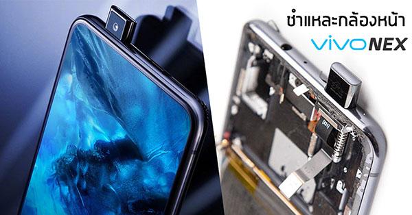 !!! แกะกล้องหน้า ของvivo NEX สมาร์ทโฟนไร้ขอบ-ไร้รอยบากรุ่นล่าสุด