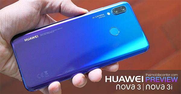 พรีวิว (Preview) Huawei nova 3 และ 3i สมาร์ทโฟน 4 กล้อง AI 24MP รุ่น