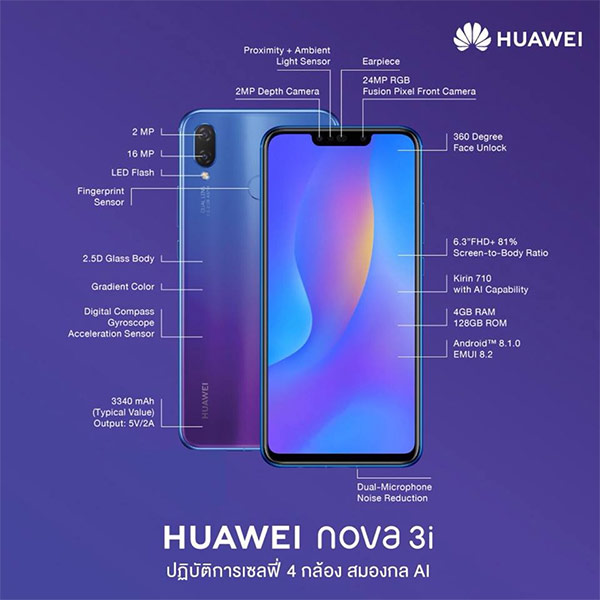 พรีวิว (Preview) Huawei nova 3 และ 3i สมาร์ทโฟน 4 กล้อง AI