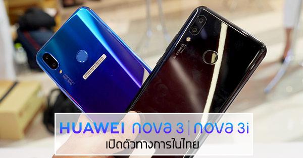 เปิดตัว Huawei nova 3 และ 3i อย่างเป็นทางการในไทย พร้อมกล้อง