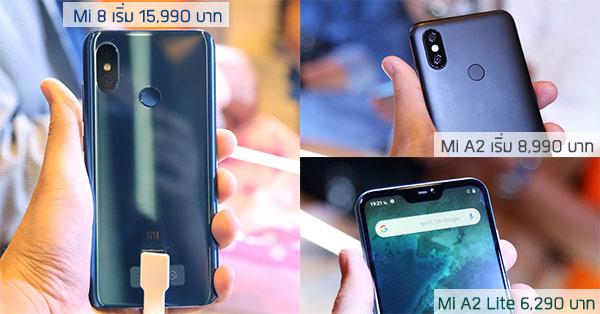 Xiaomi Mi 8 เรือธงตัวท็อป เคาะขายเริ่มที่ 15,990 บาท พร้อม Mi A2 และ A2 Lite น้องใหม่ Android One แบบแพ็คคู่ในราคาเริ่มเพียง 6,290 บาท เริ่มขาย 4 ส.ค. นี้!