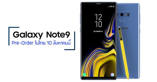 Samsung Galaxy Note 9 เตรียมเปิด Pre-Order ในไทย 10 สิงหาคมนี้ จากทั้งสามค่ายใหญ่ AIS, dtac และ TrueMove H