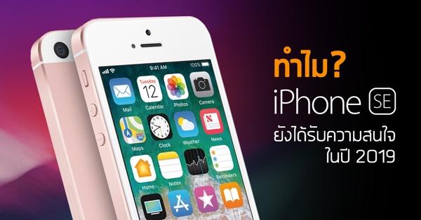 ทำไม iphone se ย งคงได ร บความสนใจในป 2019 แม จะเป ดต วมาเก อบ 3 ป แล ว