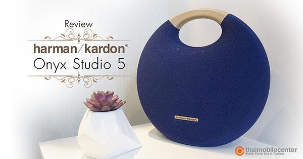 รีวิว Harman Kardon Onyx Studio 5 ลำโพงไร้สายไฮเอนด์รุ่น