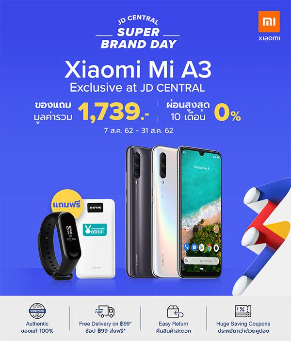 Xiaomi Mi A3 เปิดราคาในไทยเริ่มที่ 6,999 บาท พร้อมขายแล้ววันนี้ กับ