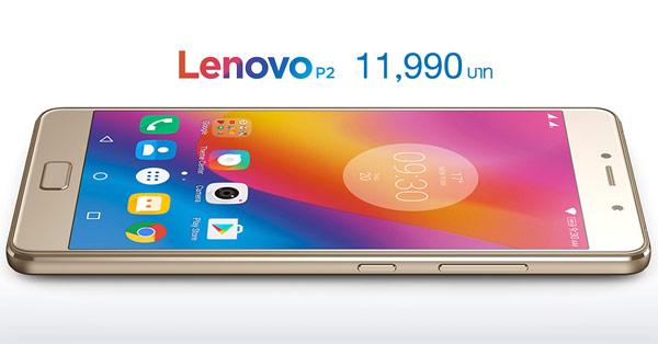 มือถือ Lenovo P2 ข้อมูลโทรศัพท์มือถือ Lenovo-เลอโนโว Lenovo