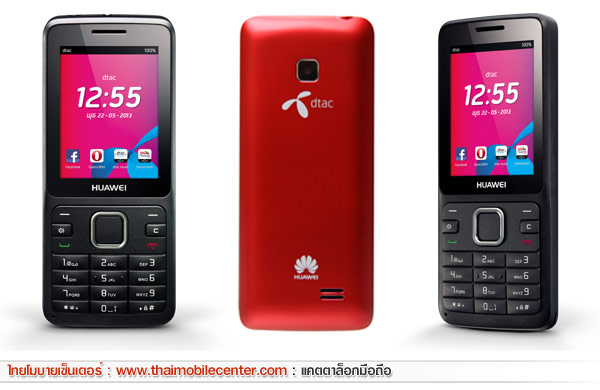 dtac TriNet Phone Mousey