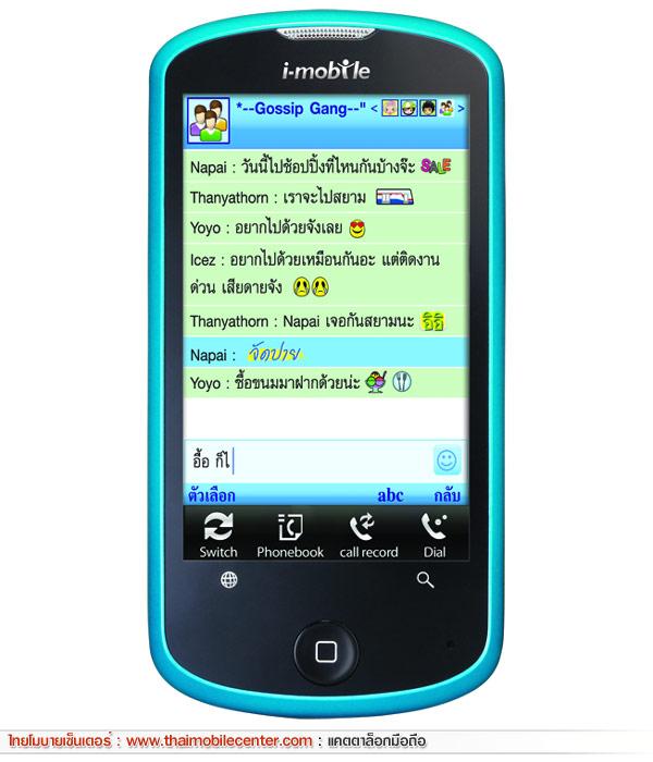 i-mobile S252
