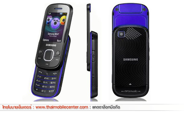 Samsung M2520 Beat Techno