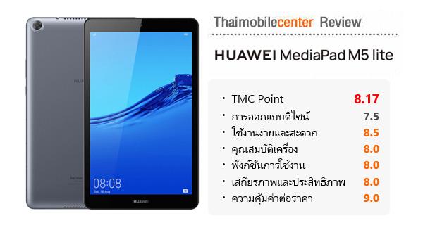 รีวิว Huawei MediaPad M5 Lite แท็บเล็ตลำโพงคู่ใหม่ล่าสุด