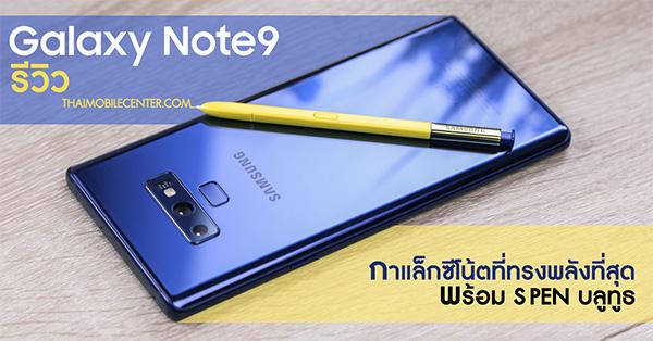 รีวิว Samsung Galaxy Note 9 กาแล็กซีโน้ตที่ทรงพลังที่สุด