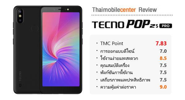 รีวิว TECNO POP 2s | 2s Pro สมาร์ทโฟน 4G รุ่นประหยัด กล้อง