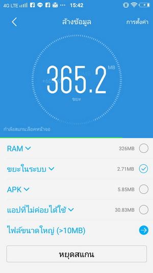 รีวิว (Review) vivo V3 :: Thaimobilecenter com